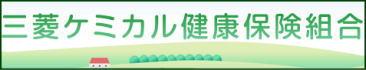 三菱ケミカル健康保険組合
