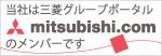 当行は三菱グループポータルのメンバーです。