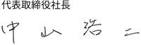 代表取締役社長 中山浩二